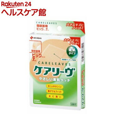 ケアリーヴ CL7B(7枚入)【ケアリーヴ】
