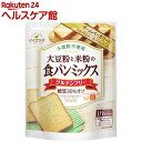 ダイズラボ 大豆粉のパンミックス(290g(1斤分))【マルコメ ダイズラボ】
