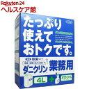 ダニクリン業務用 除菌タイプ 250mLスプレー式ボトル付き(4L)【...