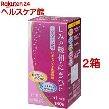【第3類医薬品】ミルセリン ホワイトNKB(180錠*2コセット)【送料無料】