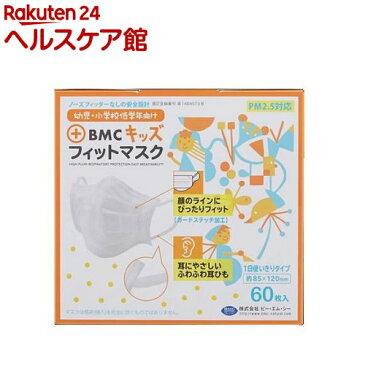 BMC キッズ フィットマスク 使い捨てサージカルマスク 白色(60枚入)