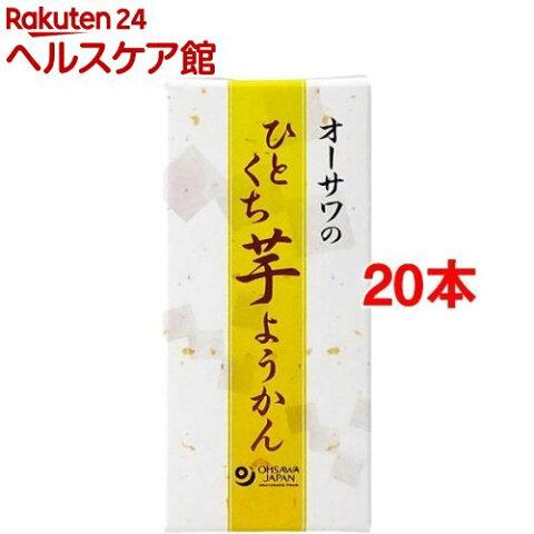オーサワのひとくち芋ようかん(20本セット)【オーサワ】