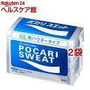 ポカリスエットパウダー 10L用(740g*2コセット)【ポ...