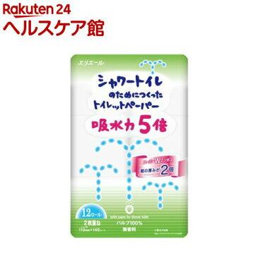シャワートイレのためにつくったトイレットペーパー 吸水力5倍 ダブル(140シート*12ロール)【エリエール】