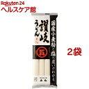 石丸製麺 国産芳純讃岐うどん(400g*2袋セット)