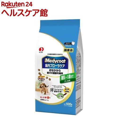 メディコート 腸内フローラケア 離乳-1歳まで 子いぬ用(500g)【メディコート】