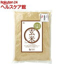 オーサワ 有機栽培米 玄米 九州産(5kg)【オーサワ】