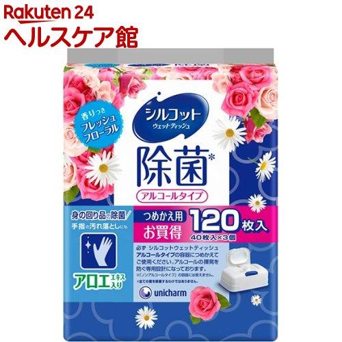 シルコット 除菌ウェットティッシュ アロエ フレッシュフローラルの香り つめかえ用(40枚*3コ入)【シルコット】