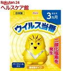 ウナコーワ ウイルス当番 3ヵ月用(150g)【ウナコーワ】
