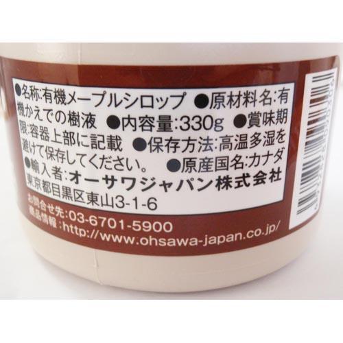 オーサワの有機メープルシロップ(330g)【オーサワ】