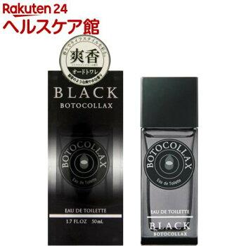 ボトコラックスブラックET/SP正規品