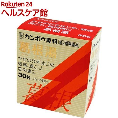 第2類医薬品 葛根湯エキス顆粒Sクラシエ(30包)