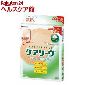 ケアリーヴ CL5J(5枚)【ケアリーヴ】
