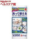 スコッティ ファイン 洗って使えるペーパータオル 61カット(1ロール)【pickUP50】【...