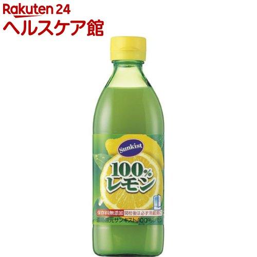 サンキスト100%レモン(500mL)【サンキスト】
