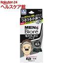 メンズビオレ 毛穴すっきりパック 黒色タイプ(10枚入)【メンズビオレ】...