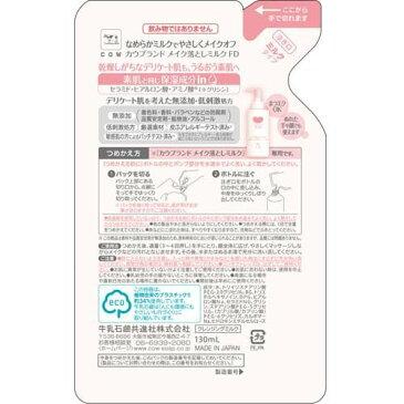 カウブランド 無添加メイク落としミルク 詰替用(130mL)【カウブランド】