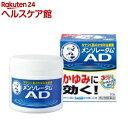 【第2類医薬品】メンソレータム ADクリームm ジャー(50