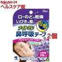 ナイトミン 鼻呼吸テープ アロマラベンダーの香り(15枚入*...