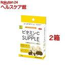 ビタミンC サプリ(20g*2コセット)