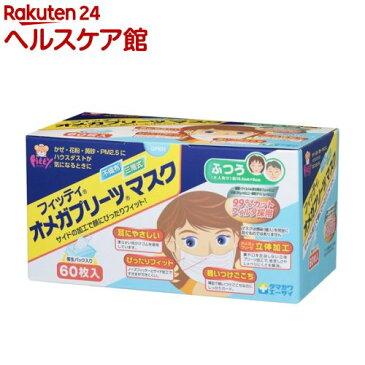 フィッティ オメガプリーツ マスク ふつう(60枚入)【フィッティ】