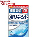 爽快実感ポリデント 入れ歯洗浄剤(108錠)【ポリデント】