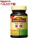 ネイチャーメイド 葉酸(150粒入)【ネイチャーメイド(Nature ...
