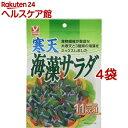 寒天海藻サラダ(8g*4袋セット)【ヤマナカフーズ】