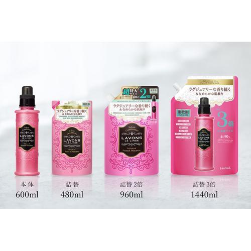 ラボン柔軟剤フレンチマカロンの香り詰め替え大容量3倍サイズ