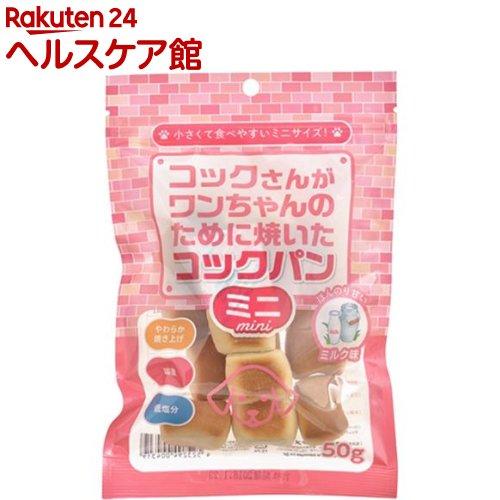 コックさんがワンちゃんのために焼いたコックパン ミニ ミルク味(50g)【おやつの達人】