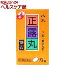 【第2類医薬品】本草 正露丸 糖衣(72錠)【本草】