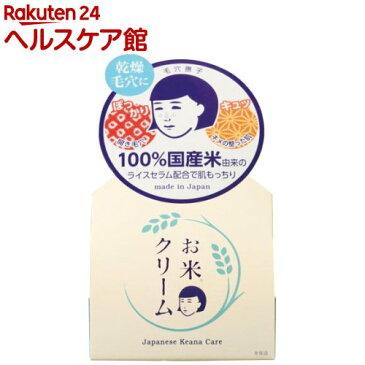 毛穴撫子 お米のクリーム(30g)【毛穴撫子】