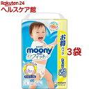 ムーニーマン パンツ エアフィット 男の子 Lサイズ(56枚入*3袋セット)【ムーニーマン】