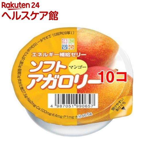 キッセイ ソフト アガロリー マンゴー(83g*10コセット)【キッセイ】