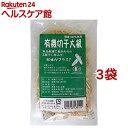 有機 切干大根(50g*3袋セット)【やさか】