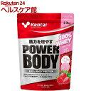 パワーボディ 100%ホエイプロテイン ストロベリー風味 2.3kg