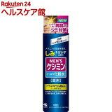 メンズケシミン 化粧水(160ml)【ケシミン】