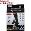 リガード CGソックスインナー33 CG3 BLK S(1コ入)【リガ...