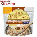 アルファ米 尾西の松茸ごはん(100g)【尾西のごはん】...