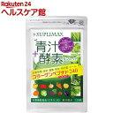 サプリマックス 青汁酵素タブレット 約30日分(120粒)【サプリマックス(SUPLIMAX)】