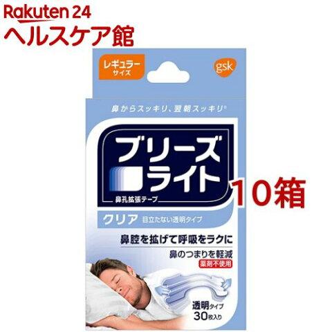ブリーズライト クリア 透明 レギュラー 鼻孔拡張テープ 快眠・いびき軽減(30枚入*10箱セット)【ブリーズライト】