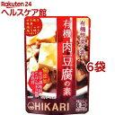 ヒカリ 有機肉豆腐の素 21766(100g*6コセット)