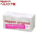 コンドーム サガミオリジナル002(20コ入)【サガミオリジナル】[避妊具]
