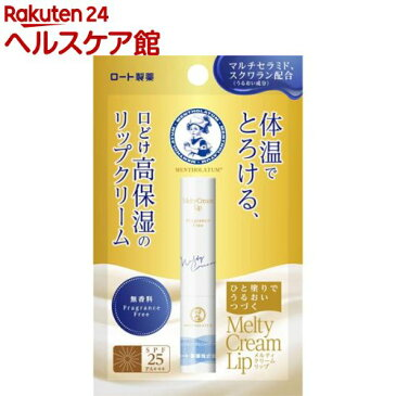 メンソレータム メルティクリームリップ 無香料(2.4g)【メンソレータム】