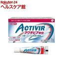 【第1類医薬品】アクチビア軟膏(セルフメディケーション税制対象)(2g)【アクチビア】