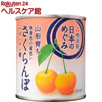 日本のめぐみ山形育ちさくらんぼナポレオン種