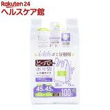 取っ手付 ゴミ分別用ポリ袋 白 TR45(100枚入)
