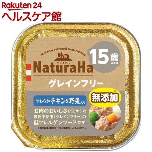 ナチュラハ グレインフリー やわらかチキン&野菜入り 15歳以上用(100g)