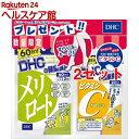 DHC メリロート60日分+ビタミンCハードカプセル 20日分付(2セット)【DHC サプリメント】