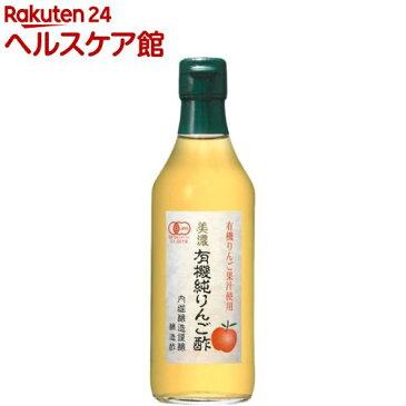 内堀醸造 美濃有機純りんご酢(360mL)【内堀醸造】